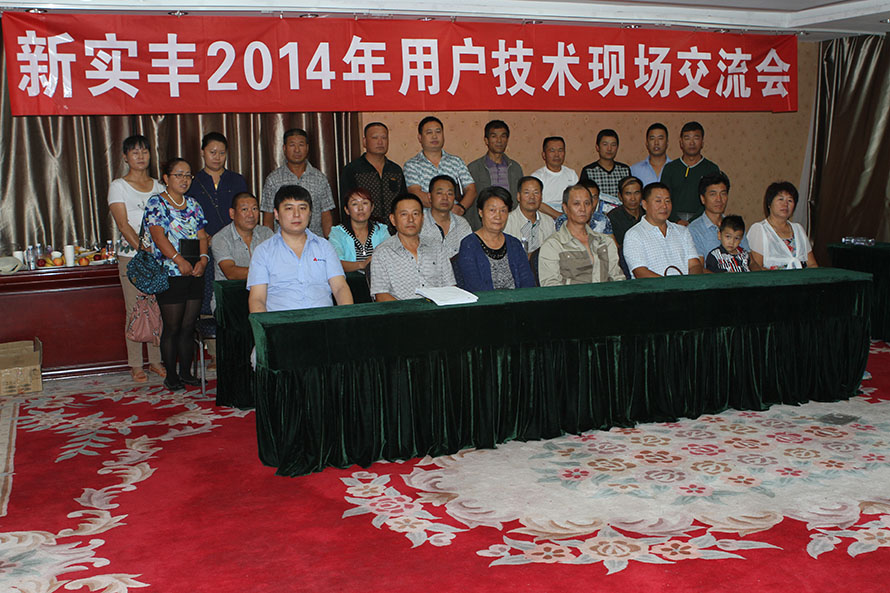 Yinchuan Technology Seminar 2014