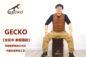 GECKO Cajon CL98—play by Chen tong