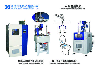 Plumbing hose braiding machine
