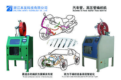 Automobile hose washer hose machine