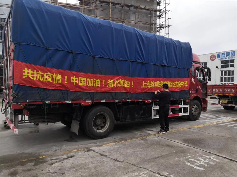 Liancheng Group Contributes in combating Coronavirus by donating supplies to support Wuhan