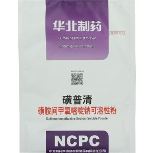 Sulfamonomethoxine Sodium larut Powder