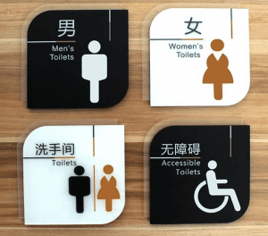 Wholesale Male And Female Public Customized Acrylic Toilet Sign For Push Pull