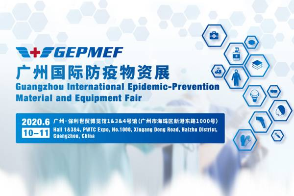 2020 GZ International Epidemic-Prevention Material and Equipment Fair