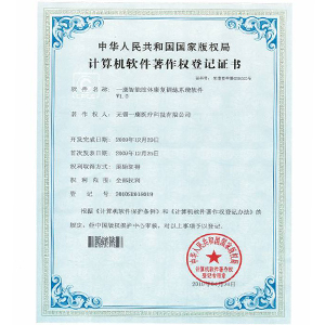 The computer copyright registration certificate