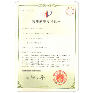 Utility model patent certificate2