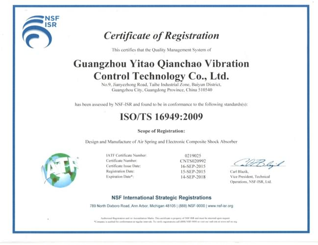 Yitao Qianchao formally completed the IATF16949 quality system certification review