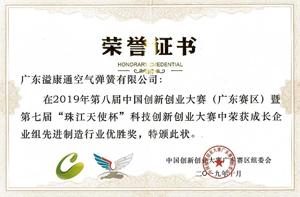 Guangdong Yiconton Airspring Co.,Ltd.,