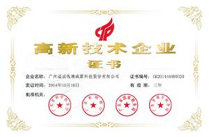 """Warm congratulations to Guangzhou Yitao Qianchao achieve the """"high-tech enterprises"""" identification"""