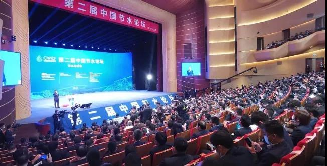 The 2nd China Water Conservation Forum