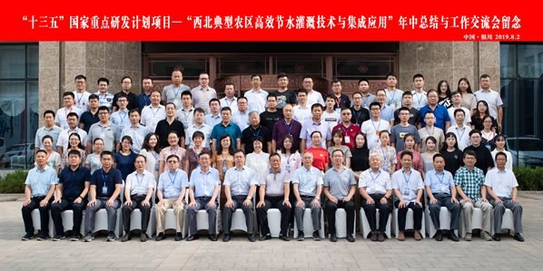 Mid-year summary and work exchange meeting of the 2019 annual high-efficiency water-saving irrigation technology and integrated application in typical agricultural areas in Northwest China