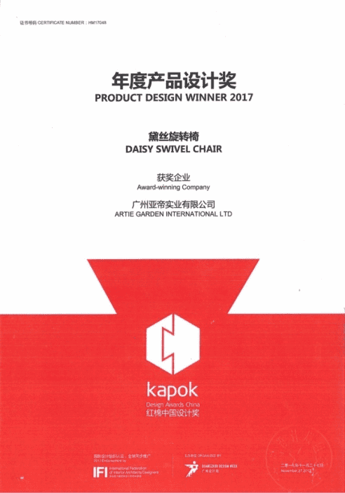 2017 KAPOK nagroda - CHINY INNOVATIVE design award