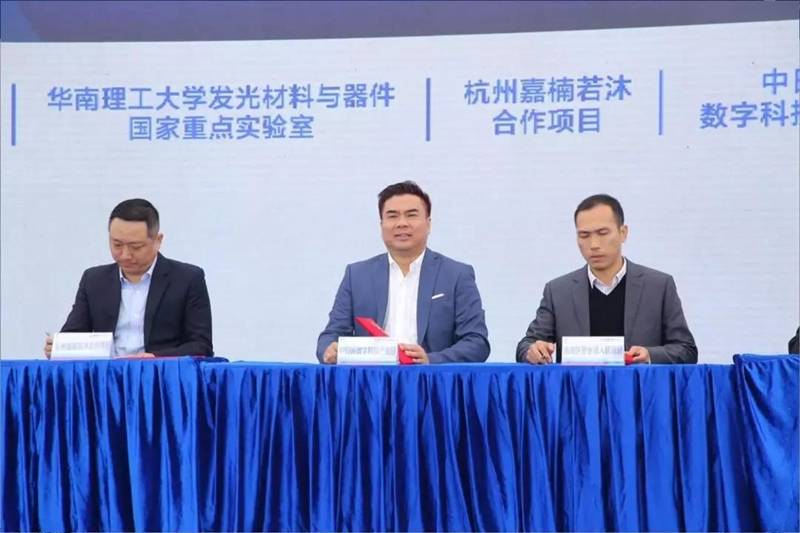 The signing ceremony of China LCD Centre was held in Nanhai, Foshan