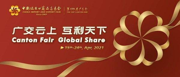 The 129th Canton Fair ended successfully on the website on April 24