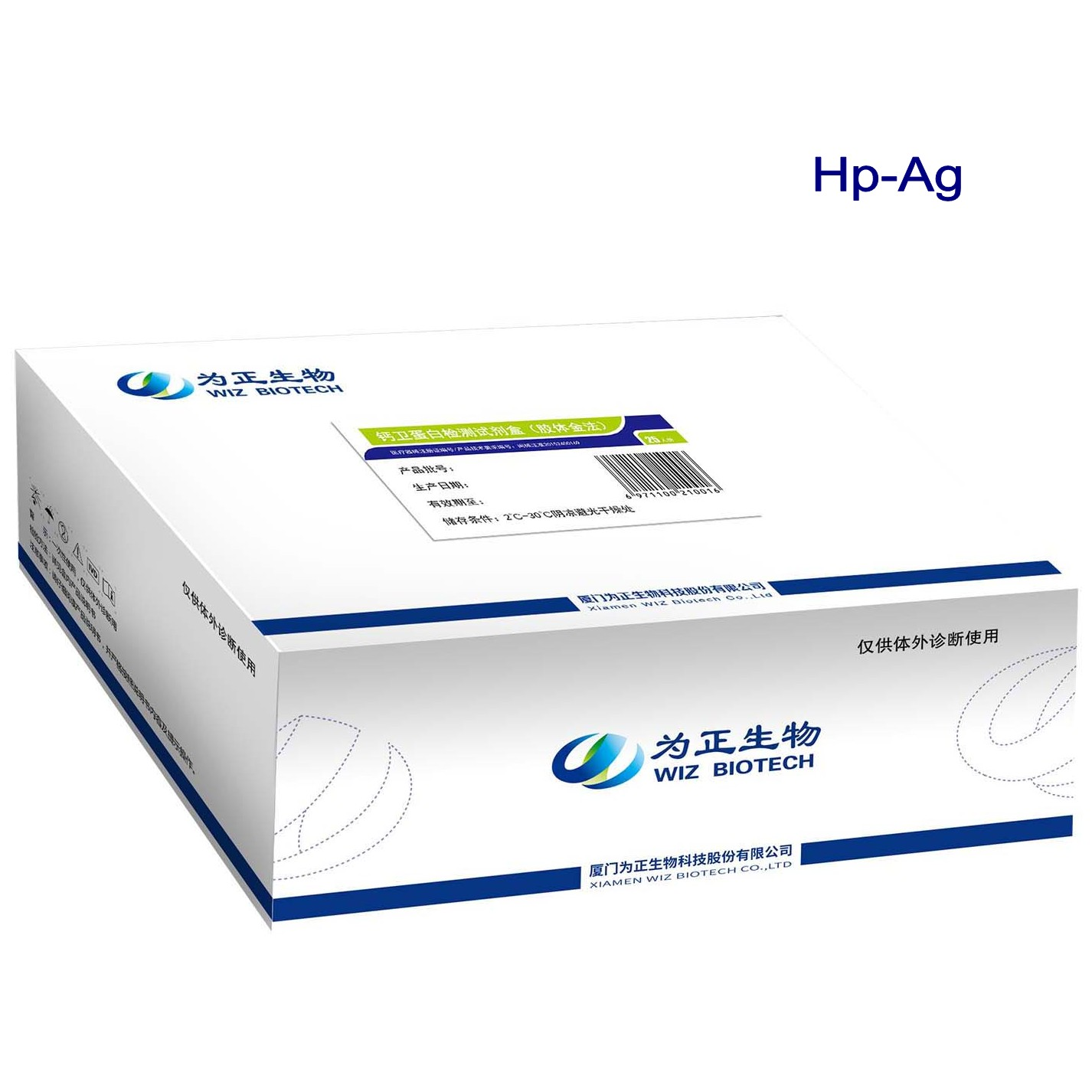 Factory Free sample Quantum Therapy Analyzer - Diagnostic Kit(LATEX)for Antigen to Helicobacter Pylori – Baysen