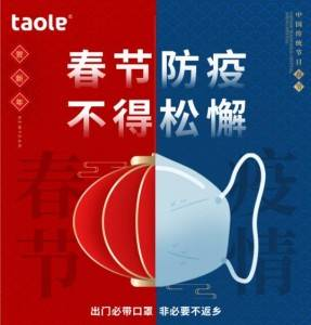 TAOLE BEVELING MACHINE-Chinese New Year Holiday