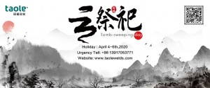 Qingming Festival holiday from Apr 4-6th,2020
