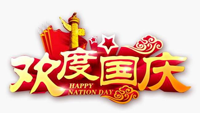 The National Day of the People's Republic of China