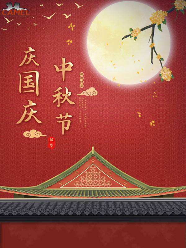 China National Day & Mid-Autumn Festival