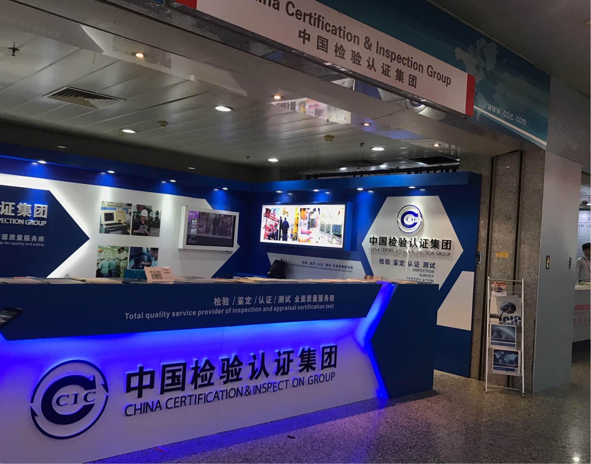FCT participated in the 123rd Canton Fair