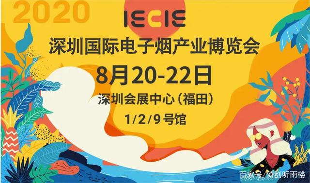 CCOBATO was invited to participate in the 6th Shenzhen Electronic Cigarette Exhibition (IECIE)