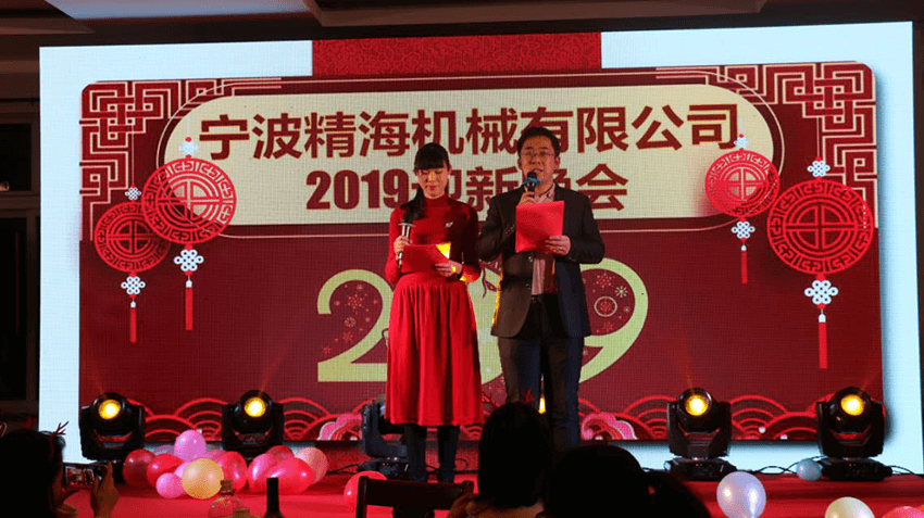 On Jan 12th, 2019, our company held Welcome 2019 New Year's party.