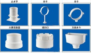 PVC-U drainage fittings
