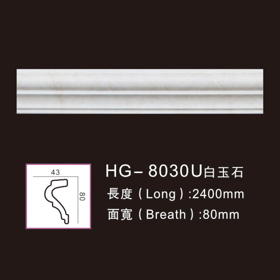professional factory for Pu Moulding Polyurethane Moulding - PU-HG-8030U white jade – HUAGE DECORATIVE Featured Image