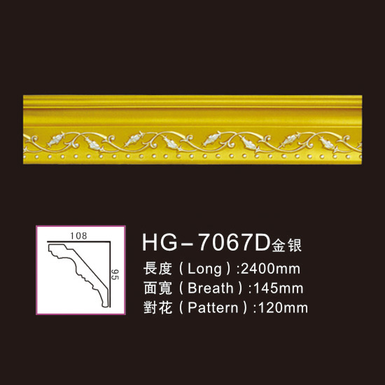 Professional China Ps Cornice Crown Moulding - Effect Of Line Plate-HG-7067D gold silver – HUAGE DECORATIVE