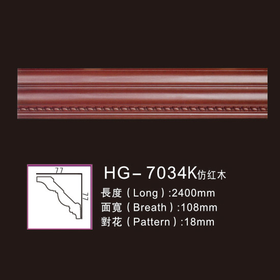 High Quality Polyurethan Moulding - Effect Of Line Plate1-HG-7034K Imitation Mahogany – HUAGE DECORATIVE