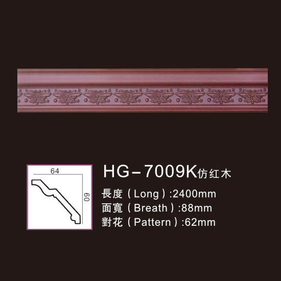 Wholesale Dealers of PU Medallion - Effect Of Line Plate1-HG-7009K Imitation Mahogany – HUAGE DECORATIVE