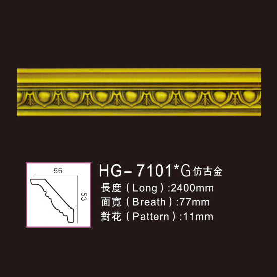 Best Price on Pvc Crown Moulding - Effect Of Line Plate1-HG-7101G Antique Gold – HUAGE DECORATIVE