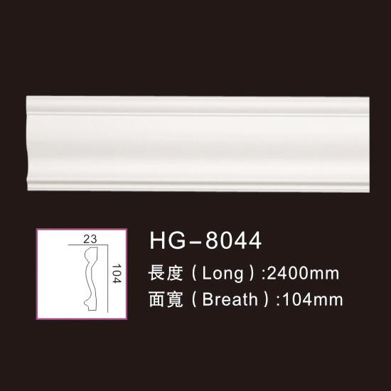 Top Suppliers Ceiling Panels Crown Moulding - Plain Mouldings-HG-8044 – HUAGE DECORATIVE