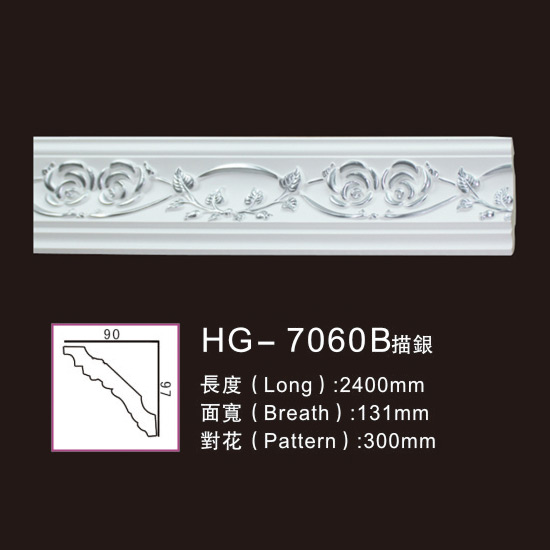 Factory best selling Kitchen Cabinet Crown Mouldings - Effect Of Line Plate-HG-7060B outline in silver – HUAGE DECORATIVE