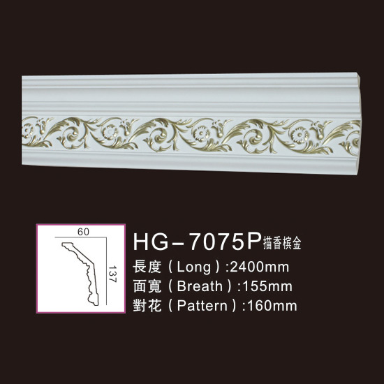 Trending Products Crown Moulding For Kitchen Cabinet - Effect Of Line Plate1-HG-7075P Description of Champagne Gold – HUAGE DECORATIVE