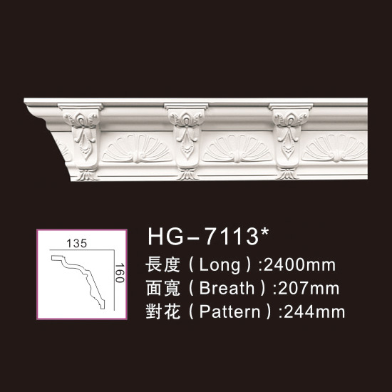 High Quality for Polystyrene Moulding - Carving Cornice Mouldings-HG7113 – HUAGE DECORATIVE