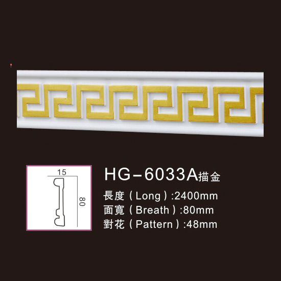 Best Price for Decorative Polyurethane Cornice Mouldings - Effect Of Line Plate-HG-6033A outline in gold – HUAGE DECORATIVE