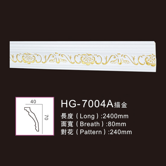 PriceList for Beautiful Moulding - PU-HG-7004A outline in gold – HUAGE DECORATIVE