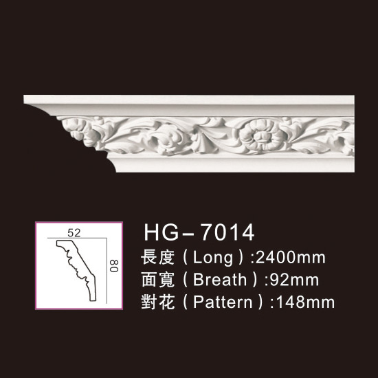 Popular Design for Polyurethane Baseboard Mouldings - Carving Cornice Mouldings-HG7014 – HUAGE DECORATIVE
