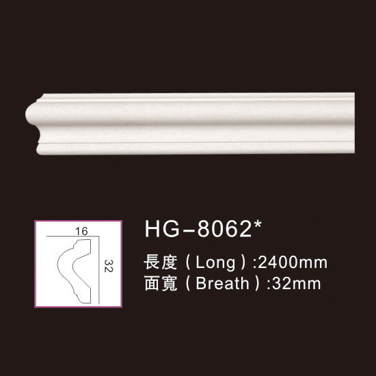 One of Hottest for White Primed Crown Moulding - Plain Mouldings-HG-8062 – HUAGE DECORATIVE