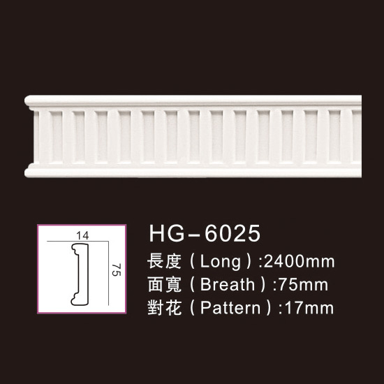 Short Lead Time for Roman Column Mould - Carving Chair Rails1-HG-6025 – HUAGE DECORATIVE
