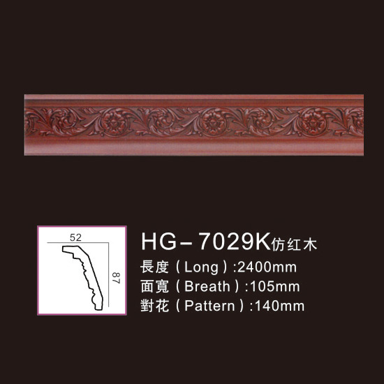 2019 wholesale price Crown Moldings - Effect Of Line Plate1-HG-7029K Imitation Mahogany – HUAGE DECORATIVE