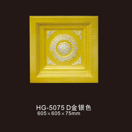Reasonable price Chair Rail - Ceiling Mouldings-HG-5075D gold silver – HUAGE DECORATIVE