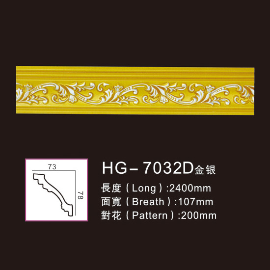 2019 Latest Design Luxury Classic Pvc Crown Moulding - Effect Of Line Plate-HG-7032D gold silver – HUAGE DECORATIVE