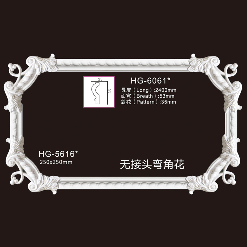 Discountable price Skirting Baseboard Crown Moulding - Elegant Corner & Frames-HG-5616 – HUAGE DECORATIVE