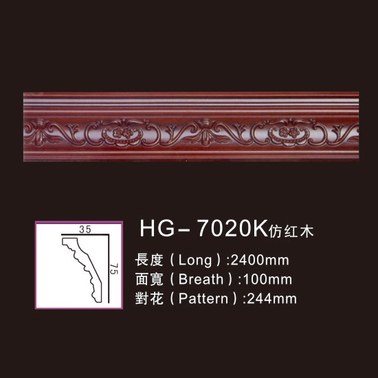 OEM Supply Gypsum Cornice - Effect Of Line Plate1-HG-7020K Imitation Mahogany – HUAGE DECORATIVE