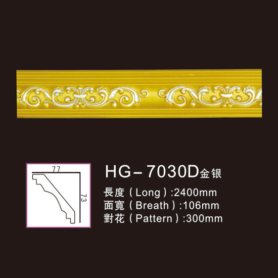 2019 High quality Pu Crown Corner Moulding - Effect Of Line Plate-HG-7030D gold silver – HUAGE DECORATIVE