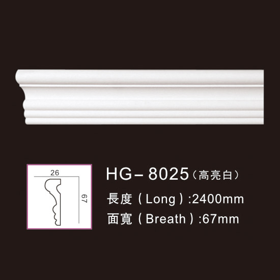 Professional China PU Cornice - PU-HG-8025 highlight white – HUAGE DECORATIVE detail pictures