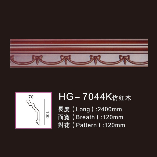 One of Hottest for White Primed Crown Moulding - Effect Of Line Plate1-HG-7044K Imitation Mahogany – HUAGE DECORATIVE