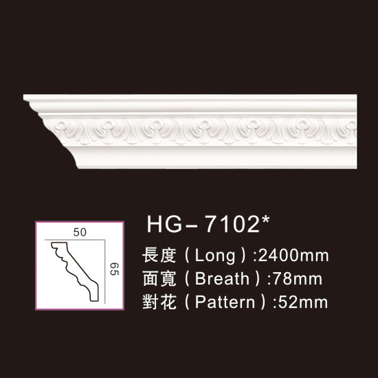 Leading Manufacturer for Fireplace Mentel - Carving Cornice Mouldings-HG7102 – HUAGE DECORATIVE
